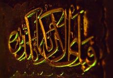 Het Arabische kalligrafie schrijven Islamitische cultuur Royalty-vrije Stock Afbeelding