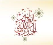 Het Arabische Manuscript van de Kalligrafie Arabische Kalligrafie; Vertaling: Alle lof en dank zijn aan God Royalty-vrije Stock Fotografie