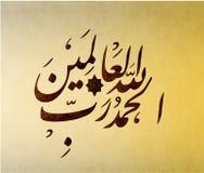 Het Arabische Manuscript van de Kalligrafie Arabische Kalligrafie; Vertaling: Alle lof en dank zijn aan God Royalty-vrije Stock Afbeelding
