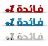 Het Arabische woord van 0% belang gaf in 3d terug Royalty-vrije Stock Foto's