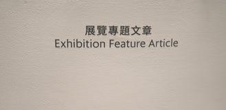 Het Artikel van de tentoonstellingseigenschap royalty-vrije stock afbeelding