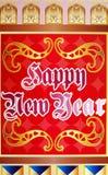 Het Behang van het nieuwjaar Stock Afbeeldingen