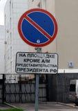Het belemmeren van verkeersteken in het parkeerterrein in Nizhny Novgorod het Kremlin Stock Afbeeldingen