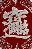 Het Chinese beeld van het Nieuwjaar. vector illustratie