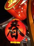 Het Chinese Festival van de Lente stock fotografie