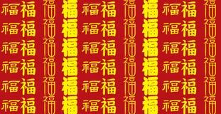 Het Chinese Gelukkige patroon van het Bericht Royalty-vrije Stock Afbeeldingen