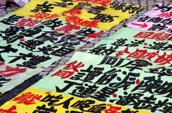 Het Chinese handwritting stock afbeelding