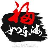 Het Chinese kalligrafiewoord van Mei u heeft fortuin zo grenzeloos zoals stock illustratie