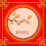 Het Chinese Ontwerp van het Nieuwjaar Traditionele Chinese achtergrond Royalty-vrije Stock Afbeelding