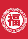 Het Chinese Patroon van het Nieuwjaar Stock Foto's