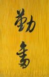 Het Chinese schrijven op bamboe Stock Afbeelding