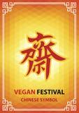 Het Chinese Symbool van het veganistfestival op veelhoekachtergrond Vectorillu stock illustratie