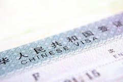 Het Chinese Visum van de Reis royalty-vrije stock afbeelding