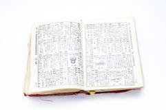 Het Chinese woordenboek Royalty-vrije Stock Foto's