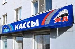 Het embleem van de Aerooliemaatschappij op de de bouwvoorgevel in Veliky Novgorod, Rusland Royalty-vrije Stock Fotografie