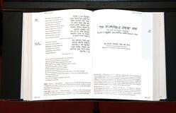 Het gebed van Israël van Shema Stock Fotografie