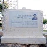 Het Gedenkteken van Petahtikva van Meir David Gutman 2010 Stock Foto