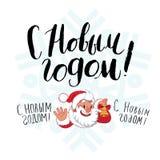 Het gelukkige Miauwjaar Russische van letters voorzien in Rus Royalty-vrije Stock Afbeeldingen