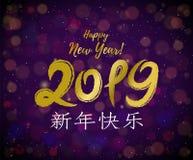 het geschreven Gouden Van letters voorzien van 2019 hand Chinese Gelukkige Nieuwjaarbanner op violette fonkelende achtergrond stock fotografie