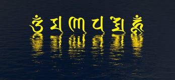 Het gloeien zes woordmantra over water Stock Afbeeldingen