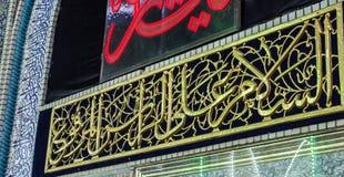 Het heiligdom van Imam Hussein in Karbala Stock Afbeelding