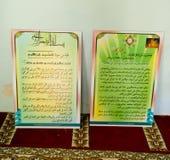 Het heiligdom van Khwaja Abasalt Royalty-vrije Stock Foto's