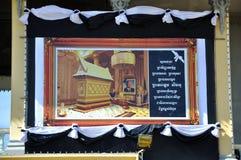Het herdenkingsportret van Norodom Sihanouk van de koning Stock Fotografie