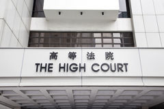 Het Hoge Hof van Hong Kong Stock Foto's