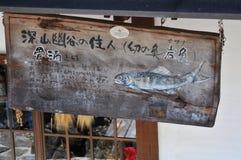 Het houten restaurantteken hangen bij Magome-Dorp in Japan stock fotografie