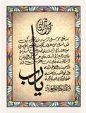 Het Islamitische heilige gebed van Hadeeth royalty-vrije illustratie