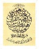 Het Islamitische heilige heilige gebed van maand ramadan Hadeeth royalty-vrije illustratie