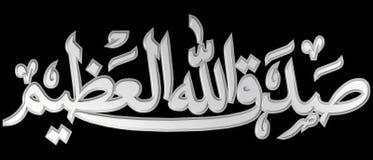 Het Islamitische Symbool van het Gebed Royalty-vrije Stock Afbeelding