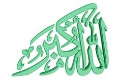 Het Islamitische Symbool van het Gebed #5 royalty-vrije illustratie