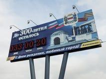 Het 300-jaar van de aanplakbordklok toekomstige stad van Omsk Stock Afbeeldingen