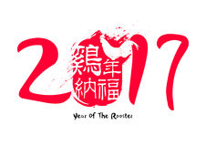 het jaar van 2017 van de haan Royalty-vrije Stock Afbeelding