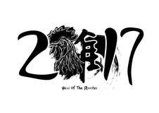 het jaar van 2017 van de haan Royalty-vrije Stock Fotografie