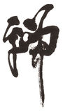 Het karakterchalligraphy van Zen Stock Afbeelding