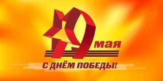 Het lint van heilige George Rode Ster 9 mei Russische vakantieoverwinning Royalty-vrije Stock Afbeeldingen