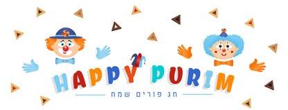 Het malplaatjeontwerp van de Purimbanner, Joodse vakantie vectorillustratie gelukkige purim in Hebreeër royalty-vrije illustratie