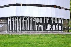 Het mamma, geeft me 400 Oekraïense gryvnas voor school, tekstbericht op s stock foto