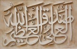 Het manuscript van de koran royalty-vrije stock foto