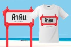 Het moderne ontwerp van de t-shirtdruk met traditioneel Hua Hin-teken, gebruik voor sweatshirts en herinneringen, gevallen voor m Stock Afbeelding
