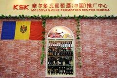Het Moldovische centrum van de wijnbevordering in China Stock Foto's