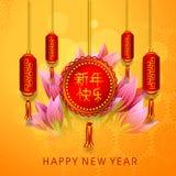 Het mooie ontwerp van de groetkaart voor Gelukkige Nieuwjaarvieringen Stock Foto's