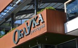 Het nieuwe restaurant betrekt (Oblaka) in toevluchtstad Anapa op de Straat van Gorky Stock Foto's