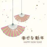 Het ontwerp van de groetkaart voor Gelukkige Nieuwjaarvieringen Royalty-vrije Stock Foto's
