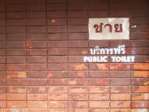 Het openbare toilet van mensen De achtergrond en het behang van de bakstenen muurtextuur Stock Foto