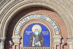 Het orthodoxe pictogram van het mozaïek Stock Afbeelding