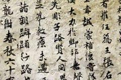 het oude Aziatische van letters voorzien royalty-vrije stock foto