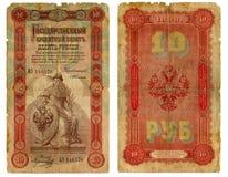 Het oude geld van Rusland. 10 roebels 1898 Stock Afbeelding